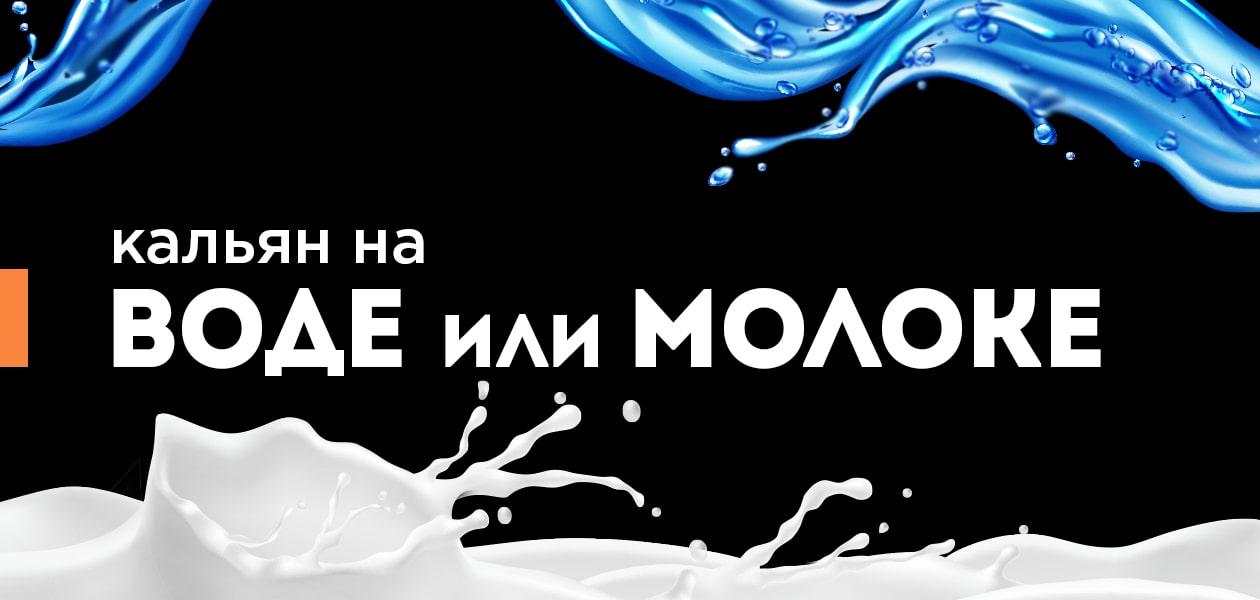 В чем особенность кальяна на молоке или на воде?