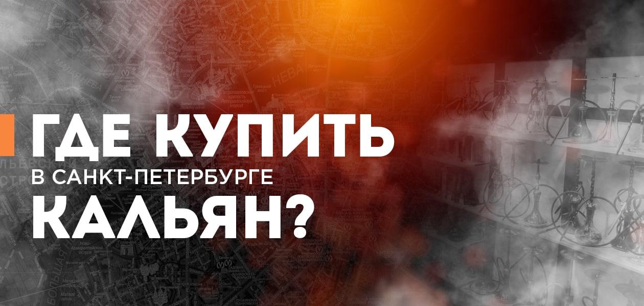 Где в Санкт-Петербурге можно купить хороший кальян?