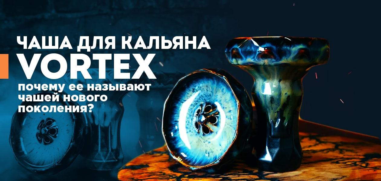 Чаша для кальяна Vortex: почему ее называют чашей нового поколения?